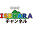 ISEHARAチャンネル