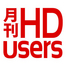 月刊 HD Users