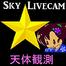 Astronomy Starry Night Sky ★★★星空夜景お天気カメラ