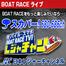 [JLC]BOATRACEBBメインチャンネル(広告なし・高画質・PC向け)/jlcbr