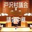 平成29年戸沢村議会第4回定例会3