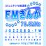 めざましFM786