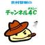 吉村智樹の「チャンネル4C(よん・しー)」