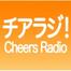 チアラジ!~Cheers Radio~