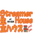 StreamerHouse / 生主ハウス