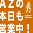 「AZの本日も営業中!」麻布十番カラオケバー「AZ」より公開生放送番組