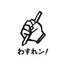 わすれンTV311 総合ch