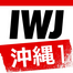 IWJ_OKINAWA1