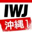 IWJ_OKINAWA1