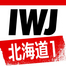 IWJ_HOKKAIDO1