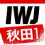 IWJ_AKITA1