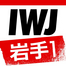 IWJ_IWATE1