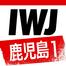 IWJ_KAGOSHIMA1