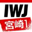 IWJ_MIYAZAKI1
