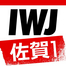 IWJ_SAGA1