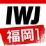 IWJ_FUKUOKA1