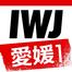 IWJ_EHIME1