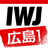 IWJ_HIROSHIMA1