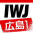 IWJ_HIROSHIMA1