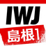 IWJ_SHIMANE1
