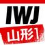 IWJ_YAMAGATA1