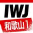 IWJ_WAKAYAMA1