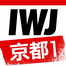 IWJ_KYOTO1