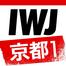 IWJ_KYOTO1