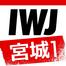 IWJ_MIYAGI1