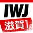 IWJ_SHIGA1