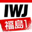 IWJ_FUKUSHIMA1