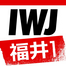 IWJ_FUKUI1
