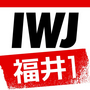 IWJ_FUKUI