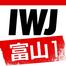 IWJ_TOYAMA1