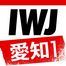 IWJ_AICHI1