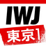 IWJ_TOKYO1