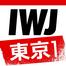 IWJ_TOKYO1