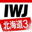 IWJ_HOKKAIDO3