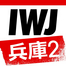 IWJ_HYOGO2