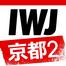 IWJ_KYOTO2