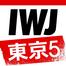 IWJ_TOKYO5