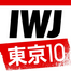 IWJ_TOKYO10