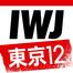 IWJ_TOKYO12