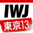 IWJ_TOKYO13