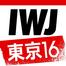 IWJ_TOKYO16