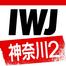 IWJ_KANAGAWA2