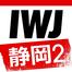 IWJ_SHIZUOKA2