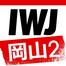IWJ_OKAYAMA2
