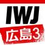 IWJ_HIROSHIMA3