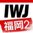 IWJ_FUKUOKA2